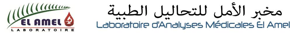 Laboratoire d'Analyses Médicales El Amel Ouargla
